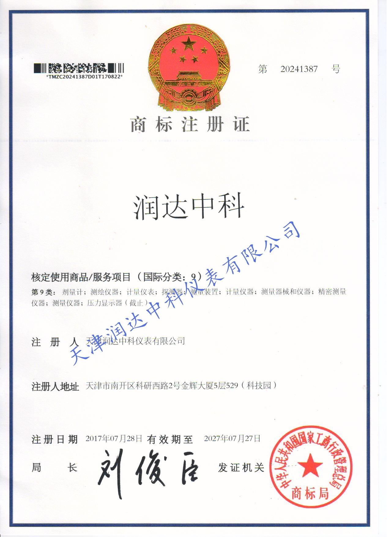 TRD品牌商标