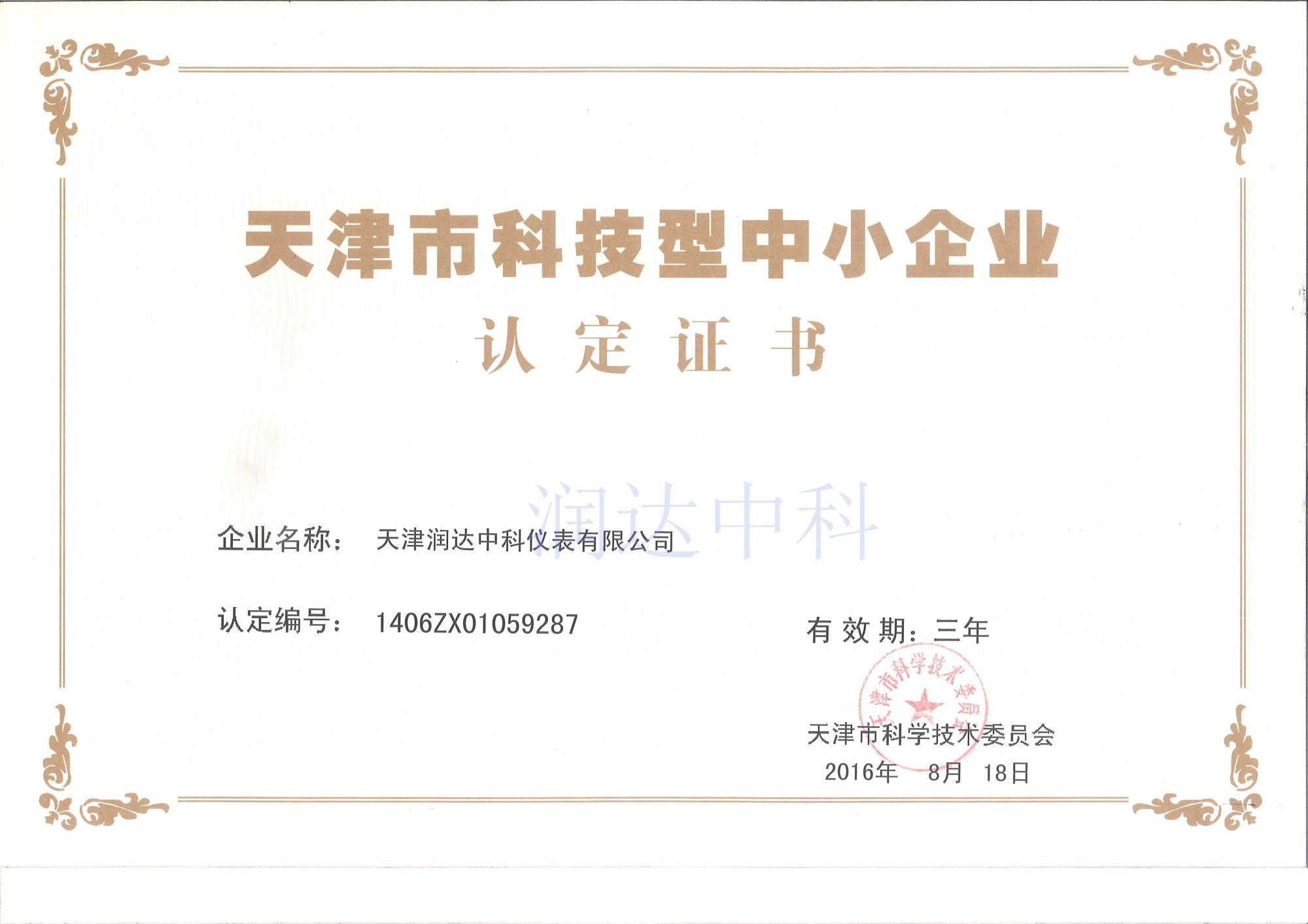 TRD品牌科小证书